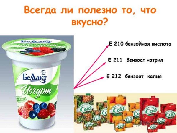 Йогурт и соки