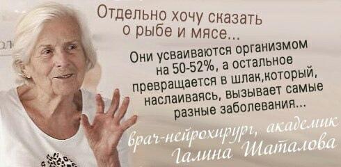 Система естественного оздоровления организма от врача Шаталовой Г.С.