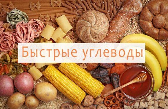 Быстрые углеводы список продуктов