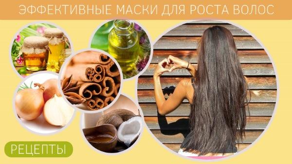 Ингредиенты маски для быстрого роста волос