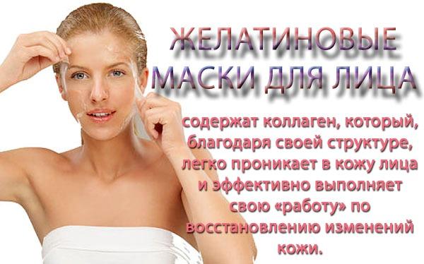 маска желатин
