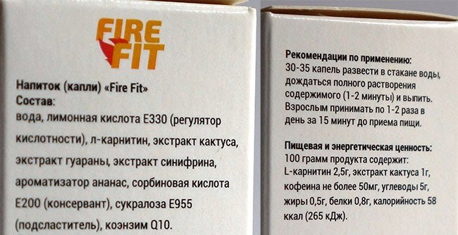 Fire fit (Фире Фит) капли для похудения. Отзывы, реальные результаты применения