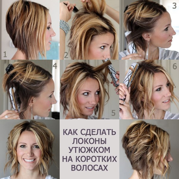 Как завить волосы утюжком на короткие волосы