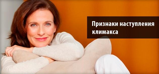 Ранний климакс. Симптомы признаки и причины раннего климакса у женщин