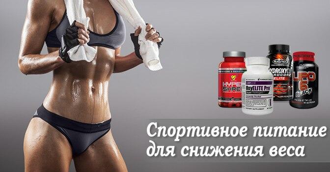 Спортивное питание для похудения для женщин в домашних условиях отзывы