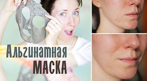 Альгинатные маски для лица. Отзывы косметологов, дерматологов о безопасности и эффективности
