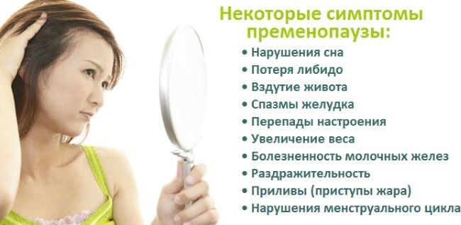 Симптомы начала климакса у женщин. Ранний климакс, признаки, отзывы