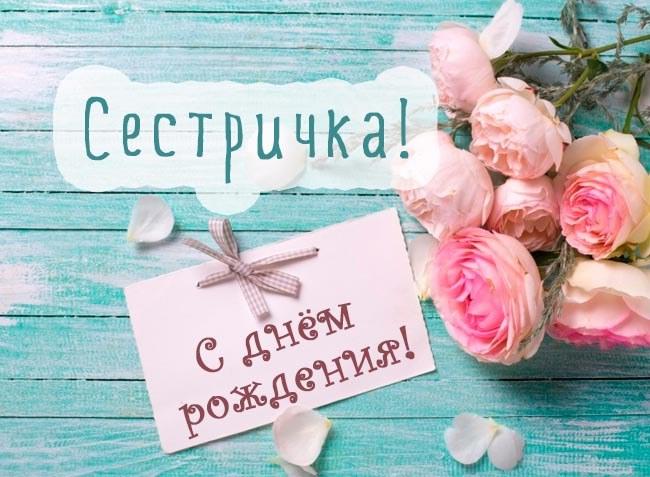 Картинки «С днем рождения». Поздравления женщине, мужчине, девушке, парню, подруге, сестре, маме