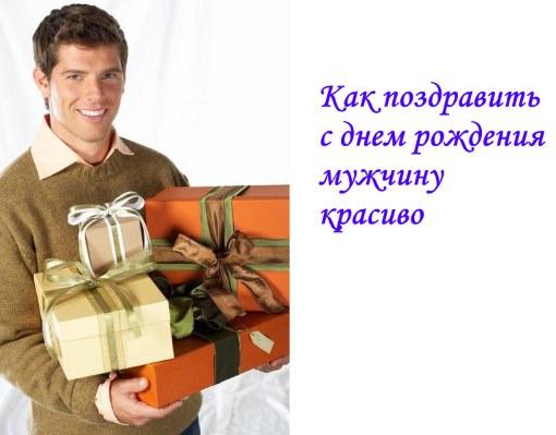 Поздравить с днем рождения мужчину коротко и красиво, своими словами, в прозе, стихи, прикольно