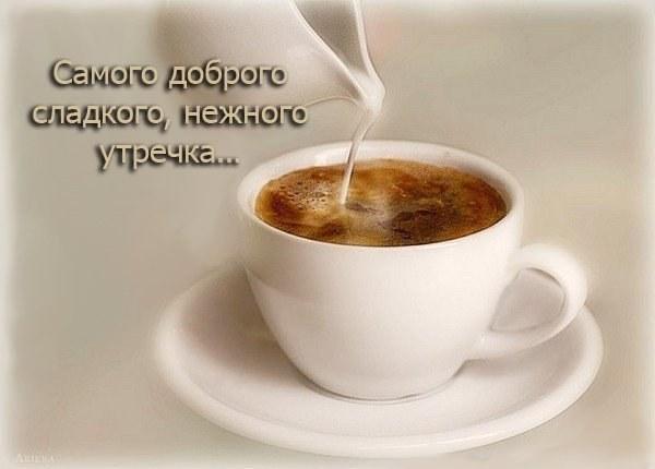 Пожелание доброго утра мужчине смс короткие