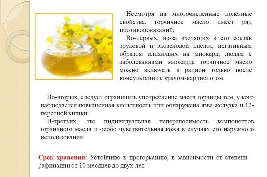 Горчичное масло. Полезные свойства, противопоказания, вред для организма. Состав, как принимать, употреблять. Применение в косметологии, кулинарии