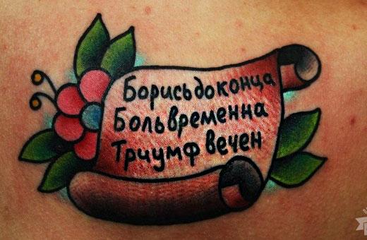 Красивые татуировки для девушек на руке. Фото, картинки со смыслом, надписи с переводом