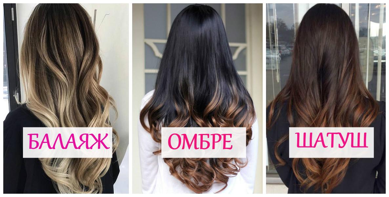 Окрашивание на темные волосы средней длины, каре, длинные. Сложное, скрытое, балаяж, шатуш, омбре. Фото до и после, инструкции