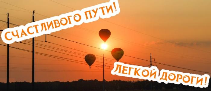 Пожелания Счастливого пути в дорогу, полет, любимому человеку, мужчине, другу, девушке, своими словами, в прозе, смс