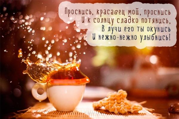 Пожелания «С добрым утром» любимому мужчине в прозе, своими словами, короткие, красивые смс, нежные стихи