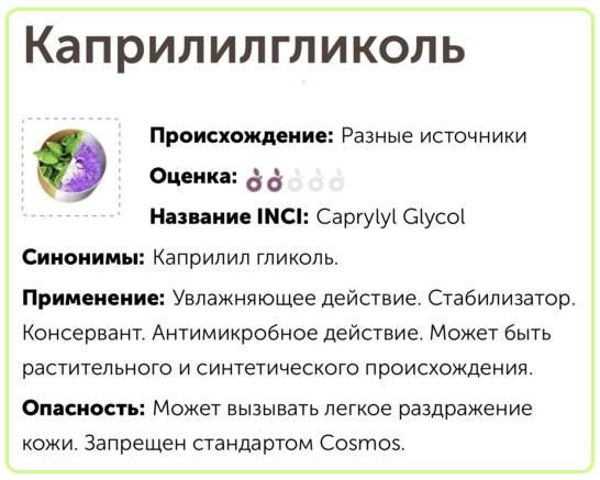 Caprylyl glycol (каприлилгликоль) в косметике. Что это такое, вред, функции, свойства, средства для лица, волос, кожи тела