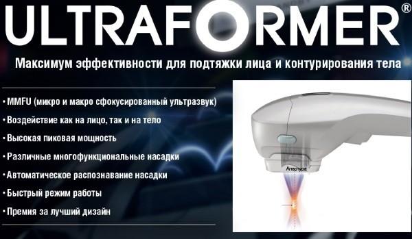 Ultraformer (Ультраформер) процедура. Отзывы, противопоказания, цена