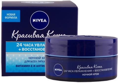 Нивея (Nivea) кремы для лица увлажняющие, дневные, ночные, антивозрастные, питательные. Состав, цены