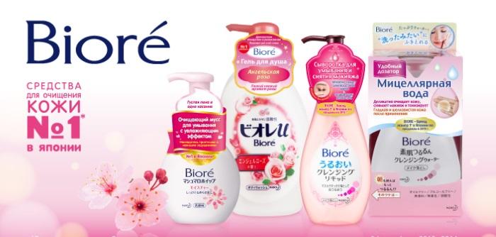 Biore (Биоре) сыворотка для умывания, снятия макияжа. Отзывы, где купить, состав