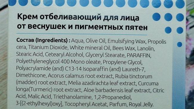 Клирвин крем для лица, отбеливающий от веснушек, пигментных пятен. Отзывы, цена