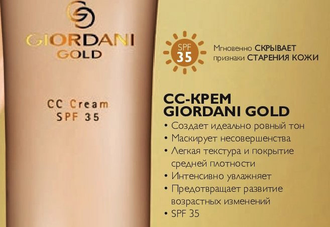 СС-крем Джордани Голд Орифлейм (Giordani Gold Oriflame). Отзывы, цена