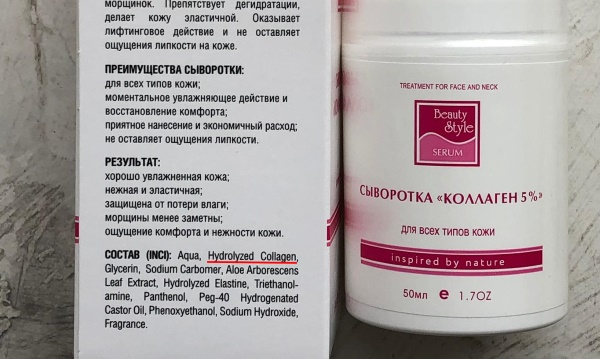 Гидролизат коллагена (Collagen Hydrolysate). Что это такое, где купить, из чего делают, вред, польза в косметике для волос, лица, кожи