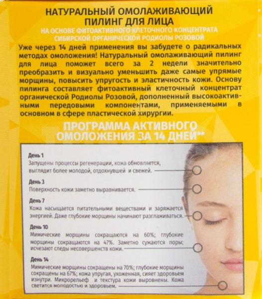 Натура Сиберика (Natura Siberica) пилинг для лица: Стимулятор молодости с кислотами, отбеливающий, нежный. Отзывы