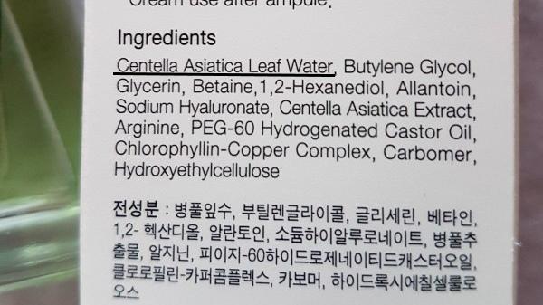 Центелла азиатская в косметике для лица. Что это такое, свойства